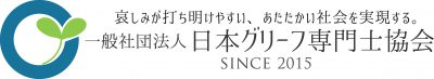 一般社団法人 日本グリーフ専門士協会