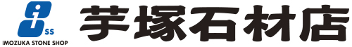 芋塚石材店