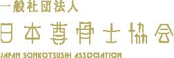 一般社団法人 日本尊骨士協会